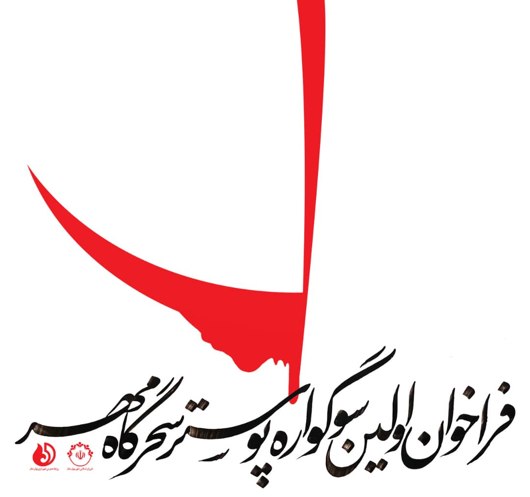 فراخوان اولین سوگواره پوستر سحرگاه مهر