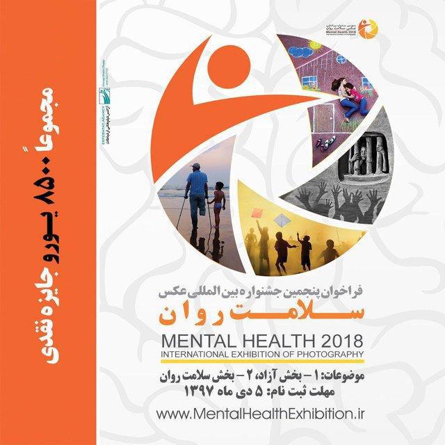 فراخوان پنجمین جشنواره بین المللی عکس سلامت روان