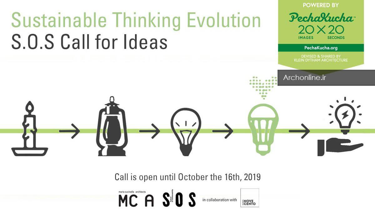 فراخوان رقابت SOS Call for Ideas