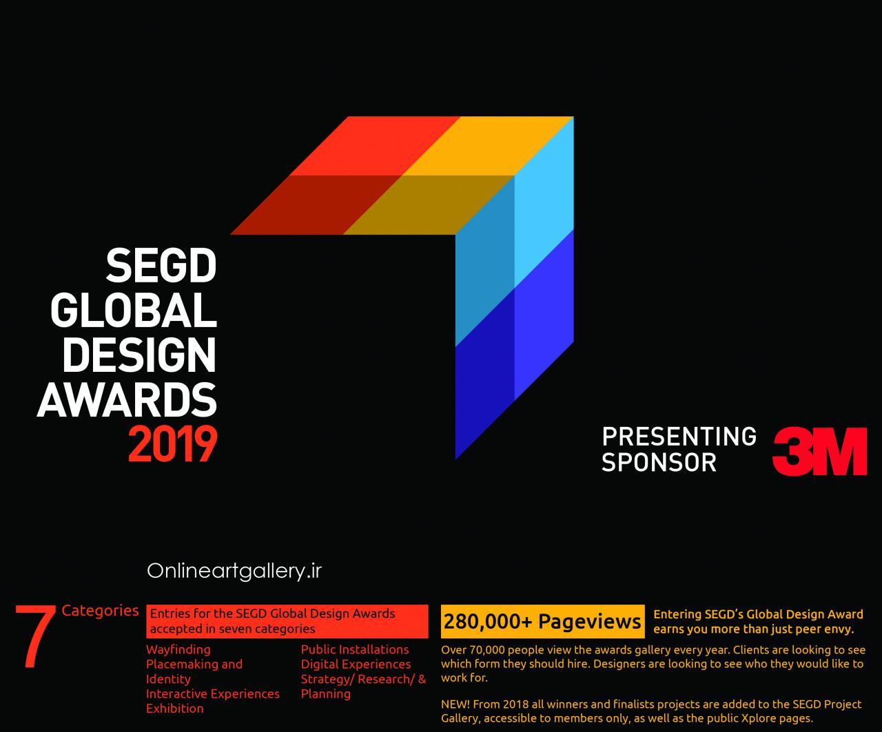 فراخوان رقابت بین المللی طراحی SEGD