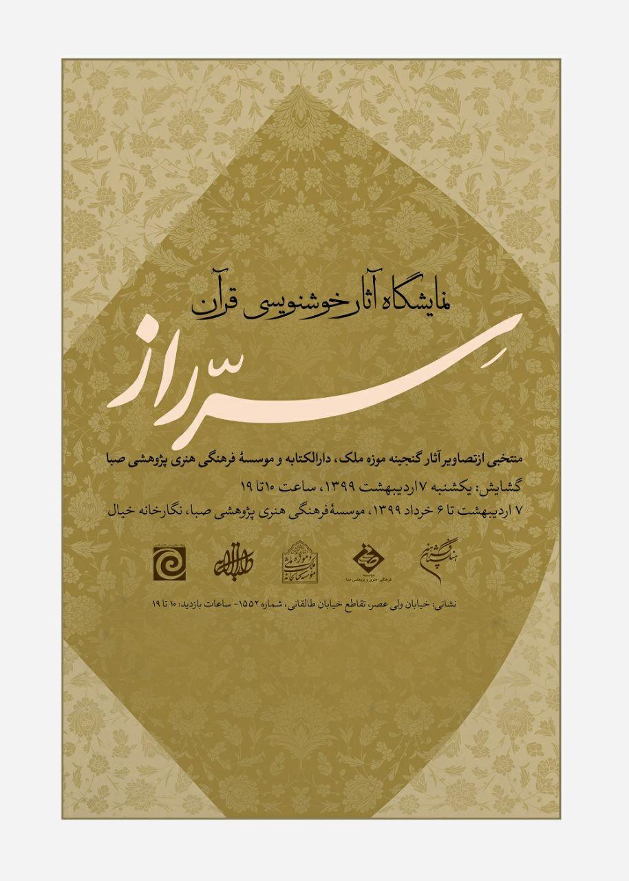 حامی رسانه ای نمایشگاه هنرهای قرآنی «سّر راز» در صبا