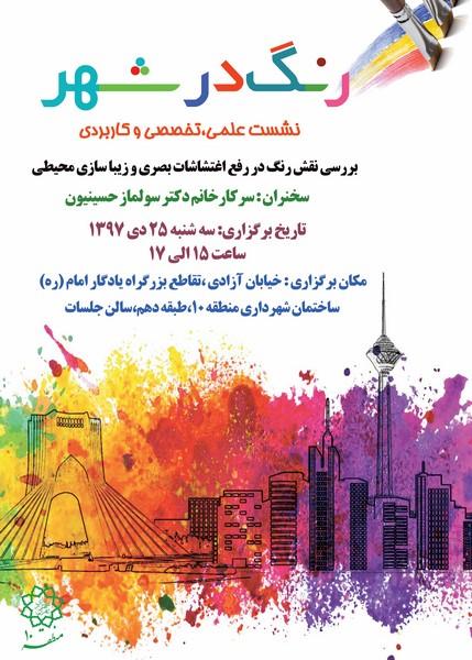 """نشست علمی، تخصصی و کاربردی """"رنگ در شهر"""" برگزار می شود"""