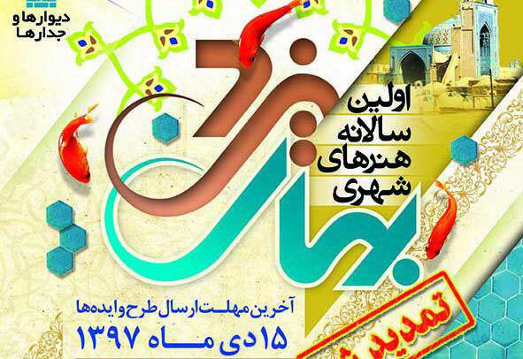 فراخوان اولین سالانه هنرهای شهری بهار یزد