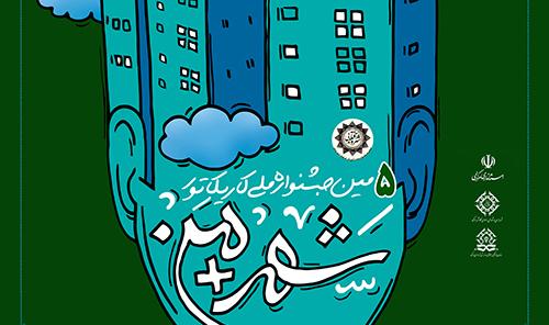 فراخوان پنجمین جشنواره ملی کاریکاتور شهر + من