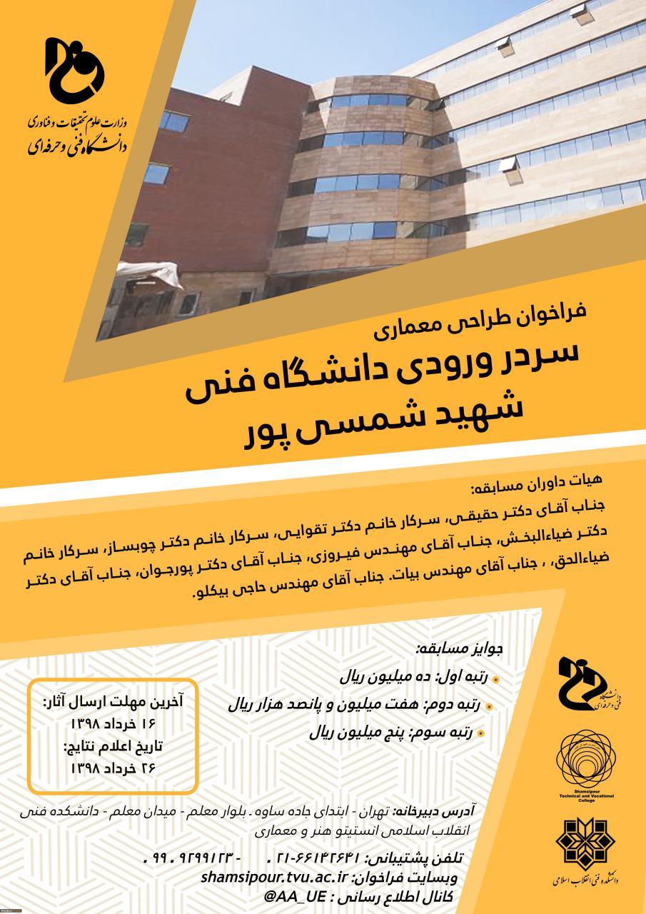فراخوان طراحی معماری سردر دانشکده فنی شهید شمسی پور