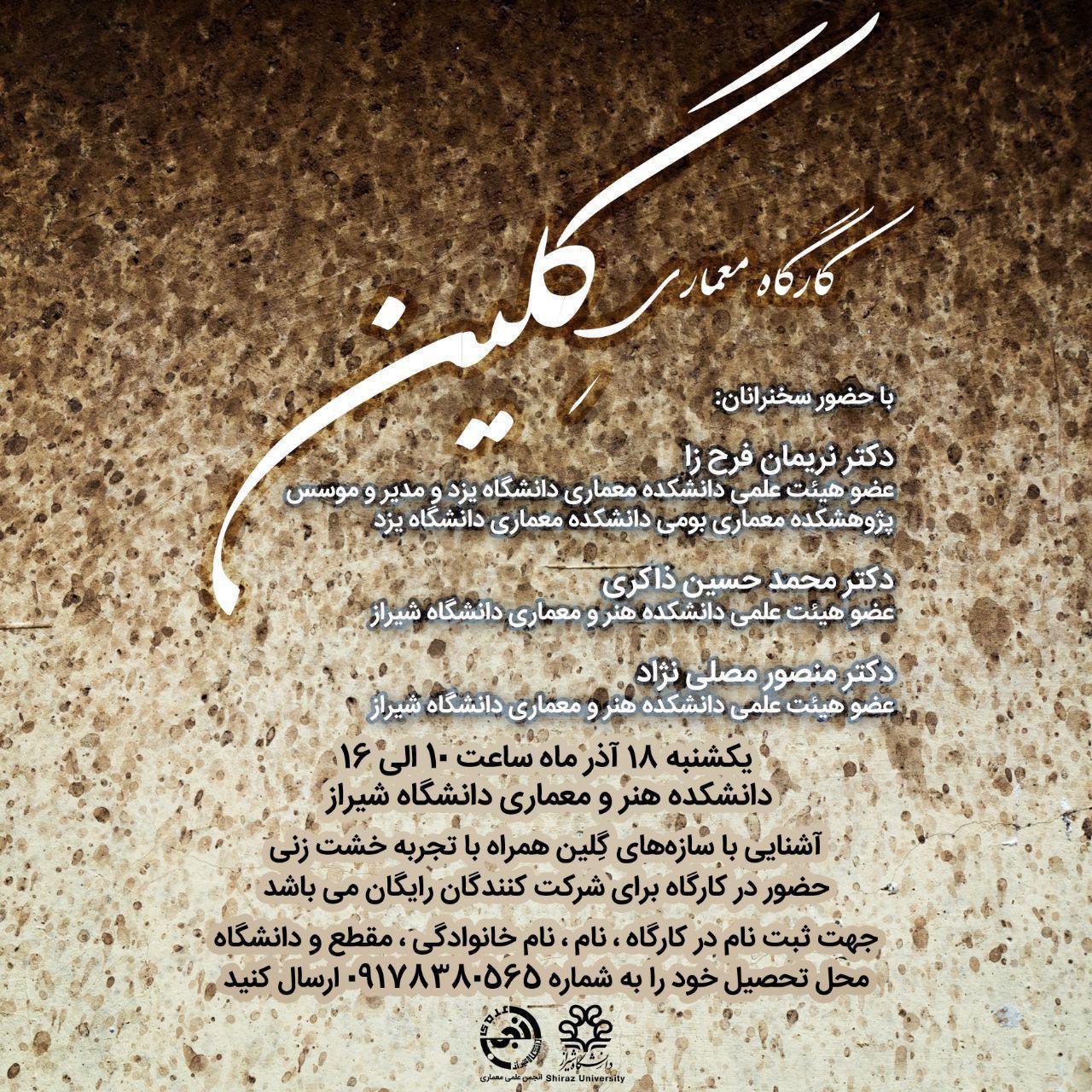 """برگزاری """"کارگاه معماری گلین"""" در دانشکده هنر و معماری دانشگاه شیراز"""