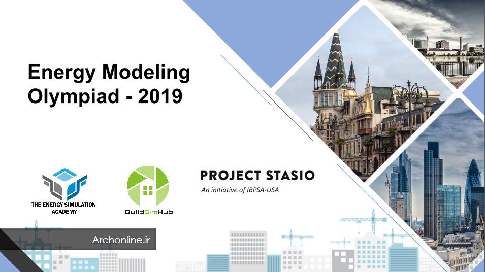 فراخوان المپیاد مدل سازی انرژی - 2019