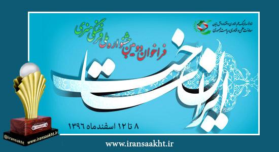 فراخوان دومین جشنواره ملّی فرهنگی هنری «ایرانساخت»