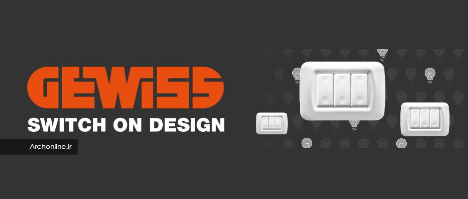 فراخوان طراحی کلید و صفحات پوششی برق