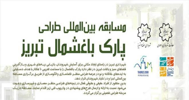خانه هنرمندان تبریز افتتاح شد