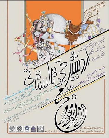 بزرگداشت و نمایشگاه آثار اردشیر مجرد تاکستانی برگزار می شود