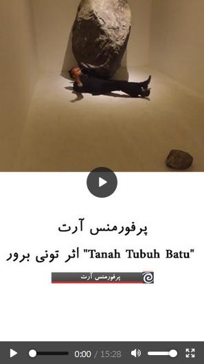 """پرفورمنس آرت """"Tanah Tubuh Batu"""""""