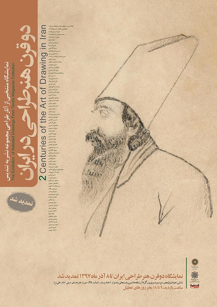 تمدید نمایشگاه دو قرن هنر طراحی ایران تا 8 آذر ماه