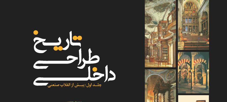 انتشار کتاب «تاریخ طراحی داخلی» جلد اول: پیش از انقلاب صنعتی