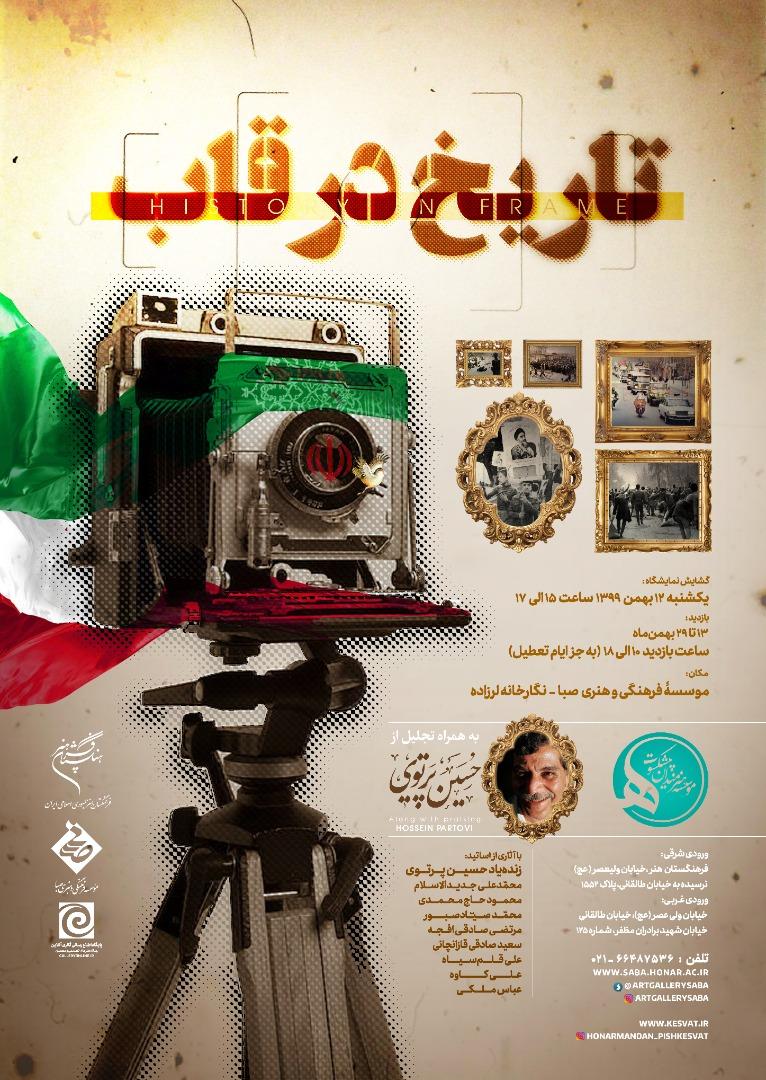 حامی رسانه ای نمایشگاه عکس «تاریخ در قاب» در موسسه صبا