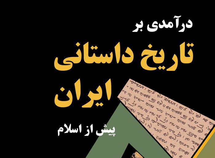 انتشار کتاب «درآمدی بر تاریخ داستانی ایران»