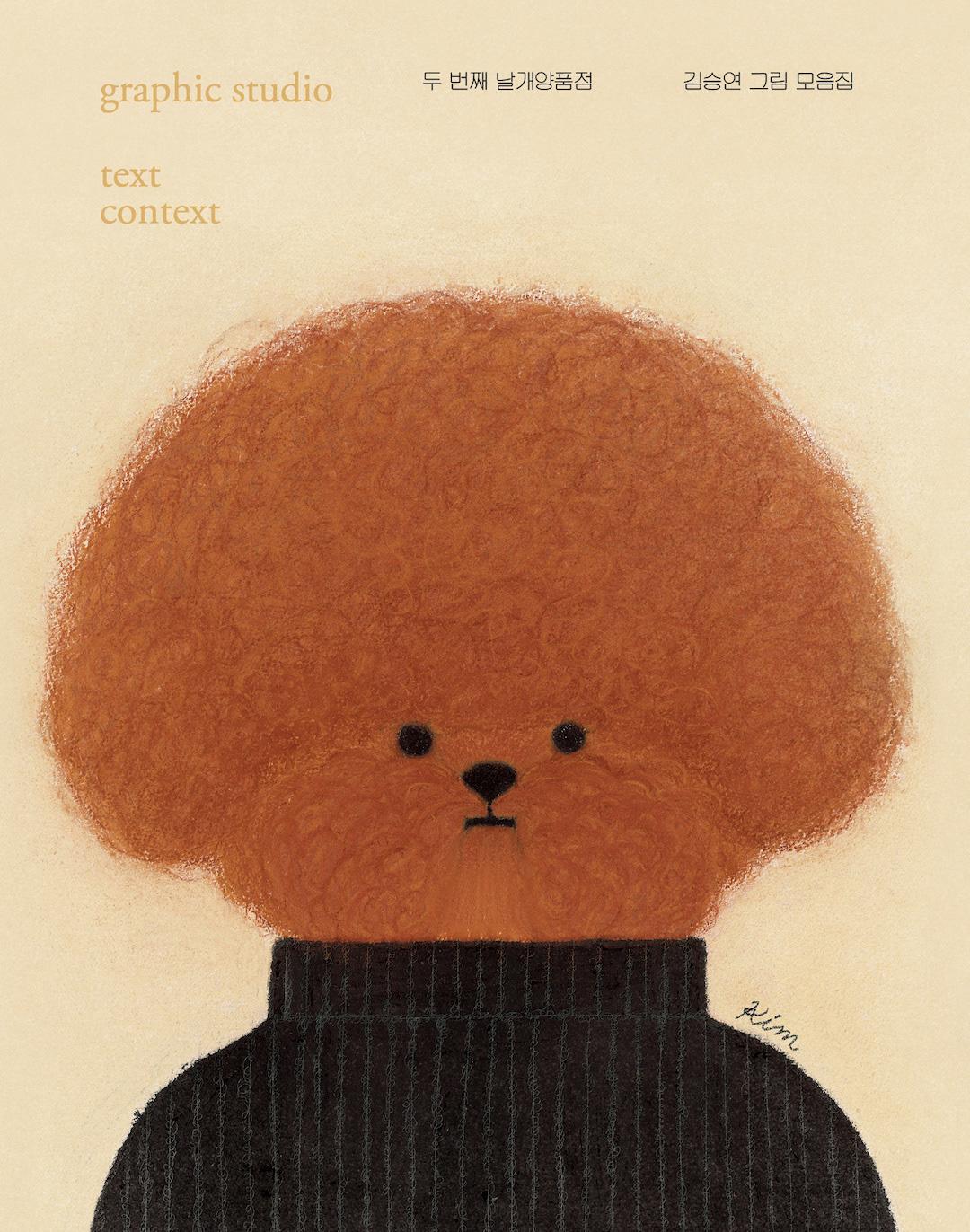 نگاهی بر تصویرسازی های Seungyoun Kim