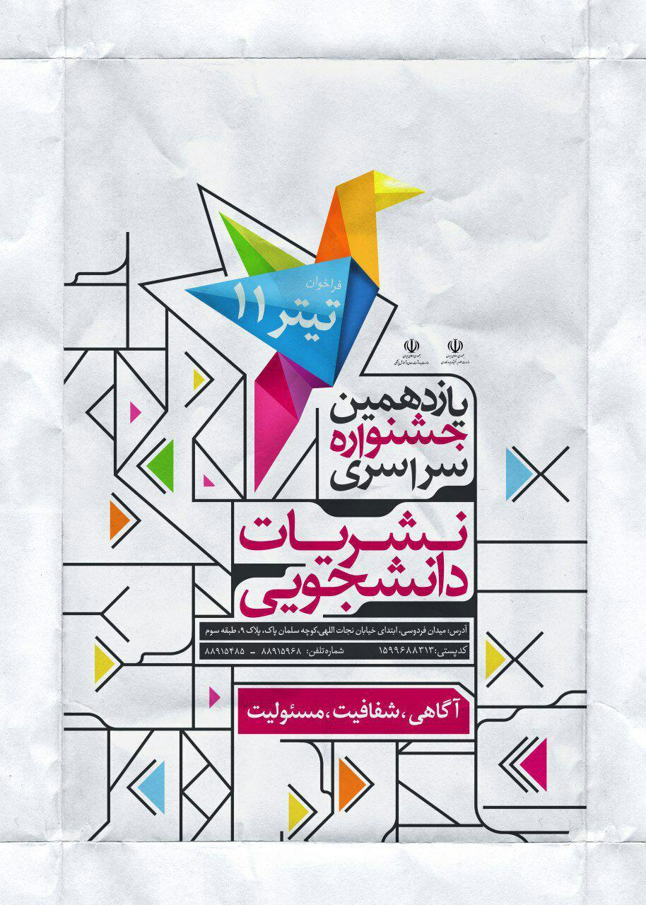 فراخوان برگزاری یازدهمین جشنواره سراسری نشریات دانشجویی؛ تیتر ۱۱