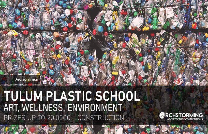 فراخوان طراحی یک مدرسه هنر با پلاستیک بازیافتی