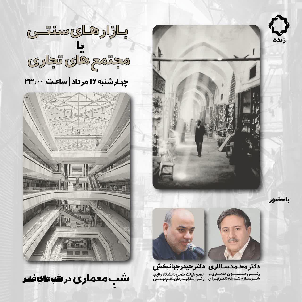 """""""بازارهای سنتی یا مجتمعهای تجاری""""؛ سومین قسمت از سری برنامه تلویزیونی «شب معماری»"""