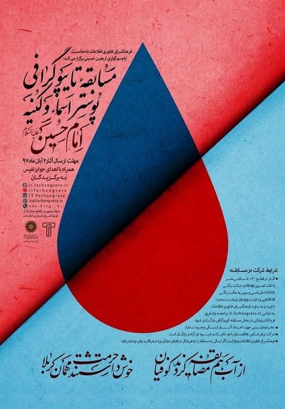 فراخوان مسابقه تایپوگرافی پوستر اسماء و کنیه امام حسین(ع)