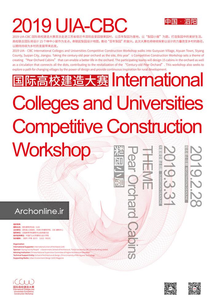 فراخوان رقابت بین المللی معاری کالج ها و دانشگاه های UIA-CBC
