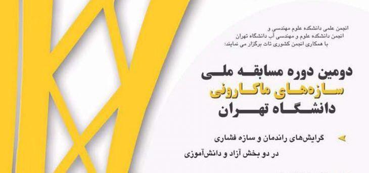 فراخوان دومین دوره مسابقه ملی سازههای ماکارونی در دانشگاه تهران