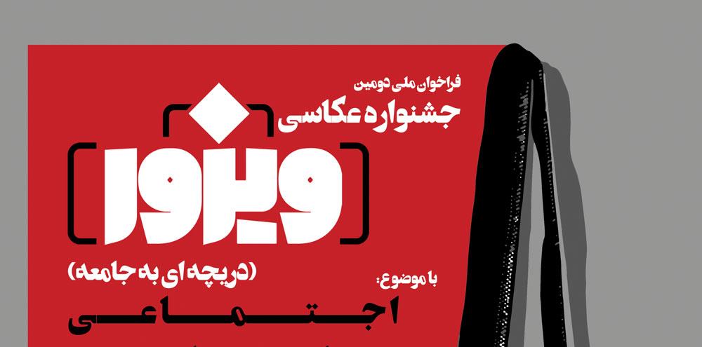 فراخوان دومین دوره جشنواره عکاسی اجتماعی ویزور