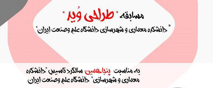 """فراخوان مسابقه """"طراحی وُید دانشکده معماری و شهرسازی دانشگاه علم و صنعت ایران"""""""