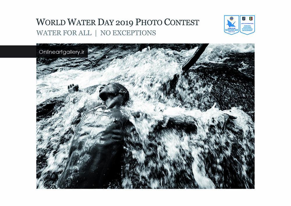 فراخوان مسابقه عکس روز جهانی آب
