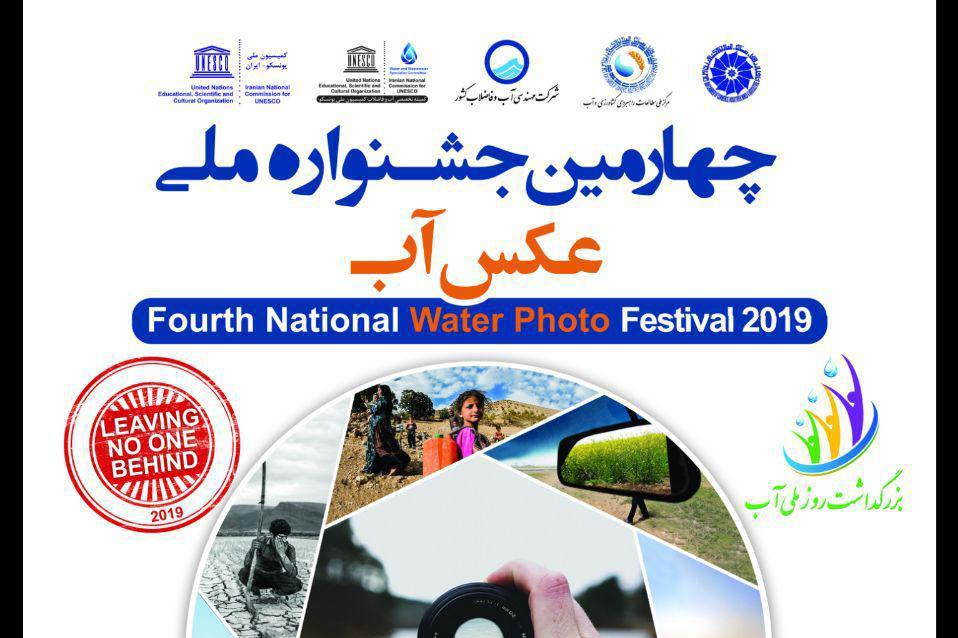 فراخوان چهارمین جشنواره ملی عکس آب