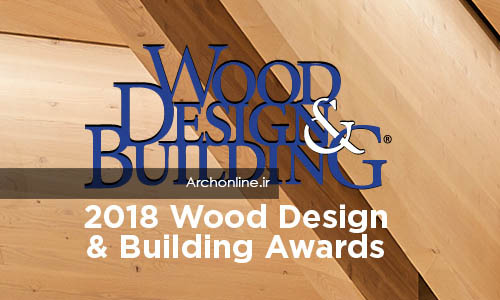فراخوان جایزه طراحی و ساختمان چوبی 2018