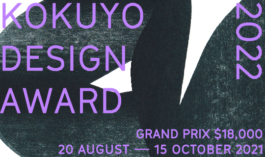 فراخوان جایزه طراحی KOKUYO