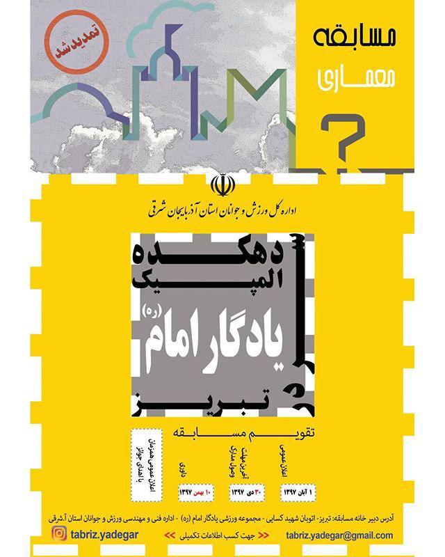 فراخوان مسابقه طراحی سر درب ورودی اصلی مجموعه دهکده المپیک یادگار امام (ره) تبریز
