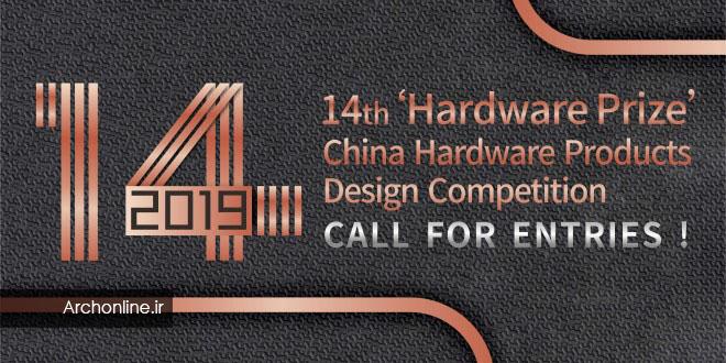 فرخوان رقابت طراحی محصول China Hardware