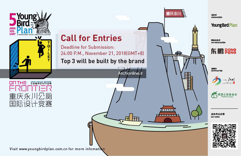 فراخوان مسابقۀ بین المللی با موضوع طراحی توالت در منطقۀ Yongchuan شهرِ Chongqing چین
