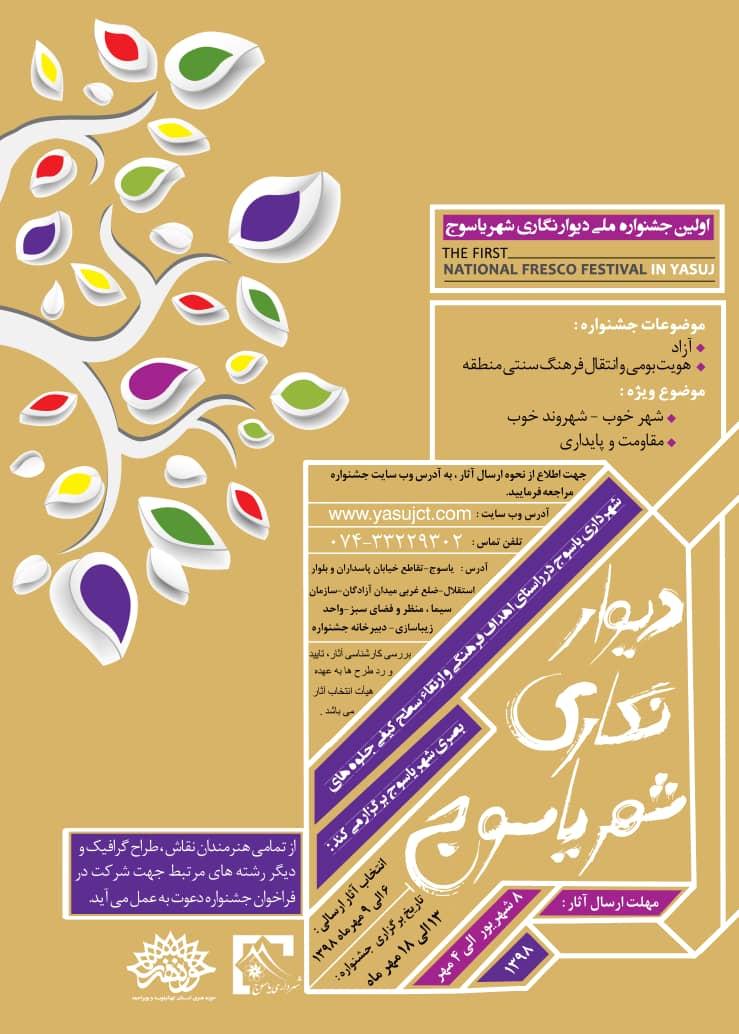 فراخوان اولین جشنواره ملی دیوارنگاری شهر یاسوج