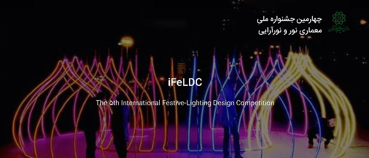 فراخوان پنجمین جشنواره بین المللی معماری نور و نورآرایی
