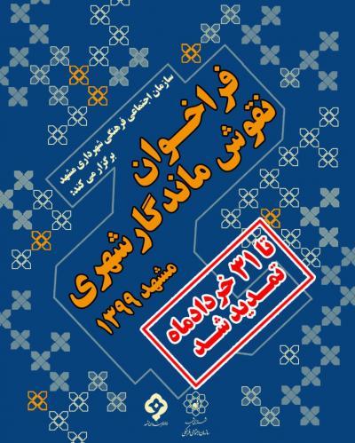 فراخوان نقوش ماندگار شهری مشهد 1399