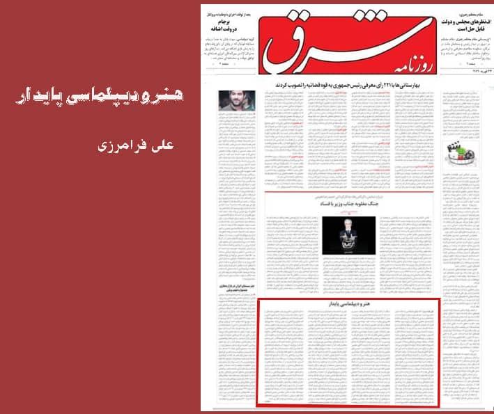 هنر ودیپلماسی پایدار                                                                      یادداشت علی فرامرزی در روزنامه شرق