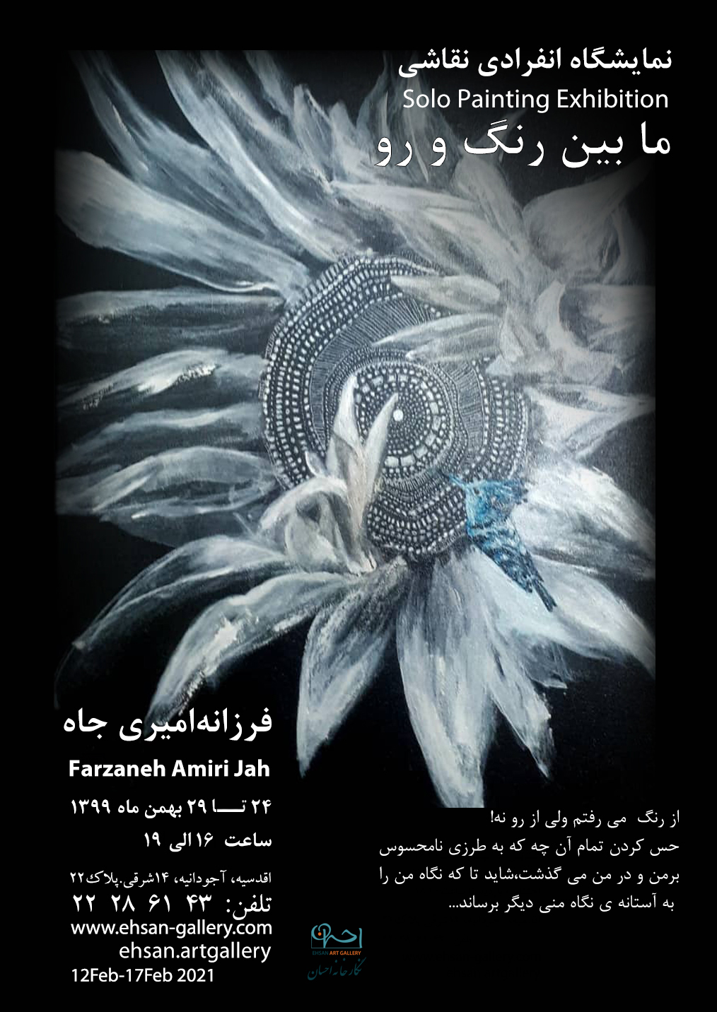 """""""ما بین رنگ و رو""""؛ برپایی نمایشگاه انفرادی نقاشی در گالری احسان"""