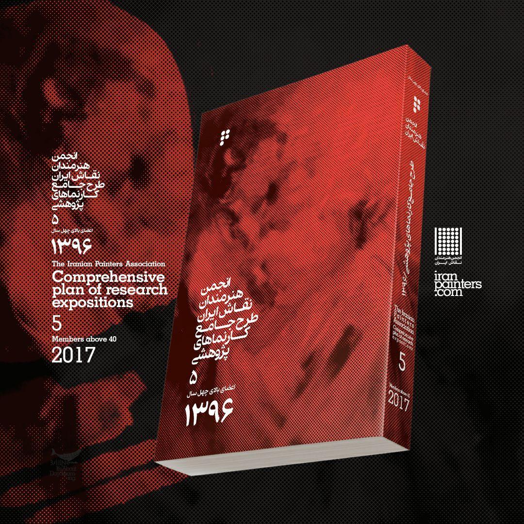 کاتالوگ کارنمای پژوهشی 5 انجمن هنرمندان نقاش ایران