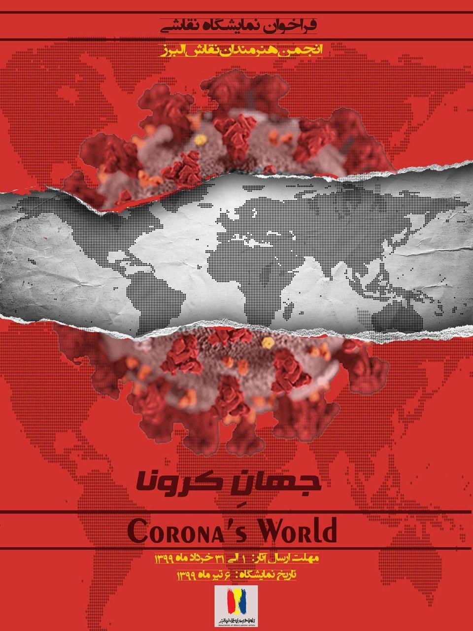 فراخوان نمایشگاه نقاشی مجازی جهانِ کرونا
