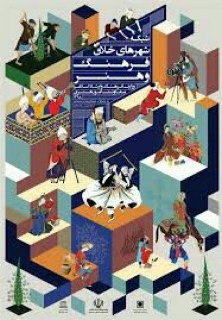 راهیابی ۱۲۹ شهر به مرحله نهایی طرح «شهر خلاق فرهنگ و هنر»