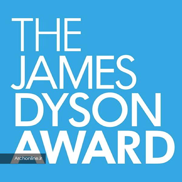 فراخوان مسابقه طراحی صنعتی James Dyson