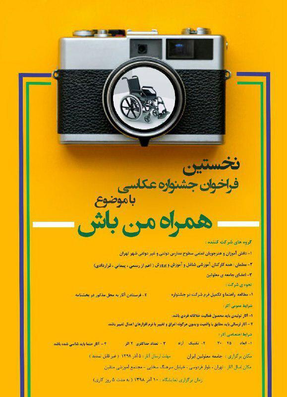 """نخستین فراخوان جشنواره عکاسی با موضوع """"بامن همراه باش"""""""