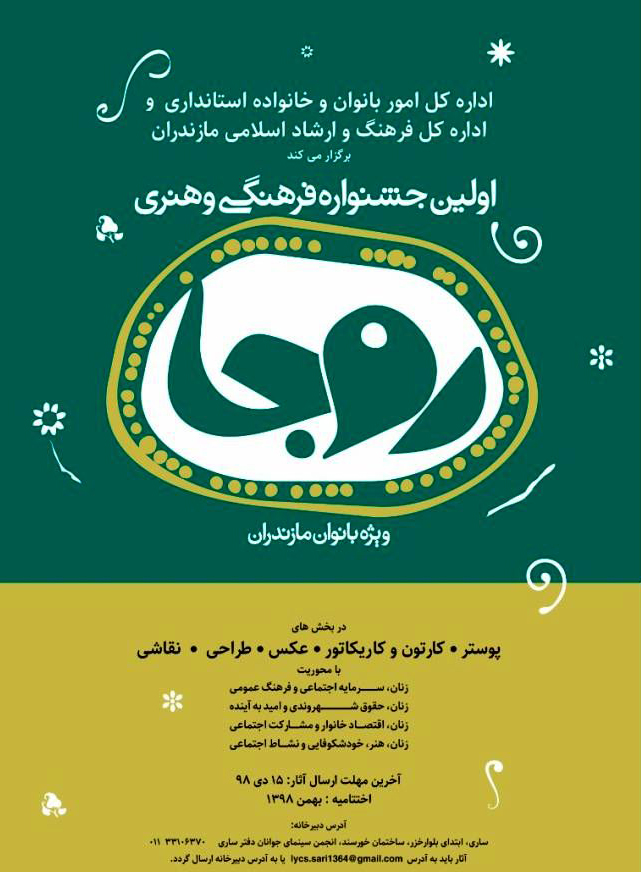 فراخوان اولین جشنواره فرهنگی و هنری روجاویژه بانوان مازندران