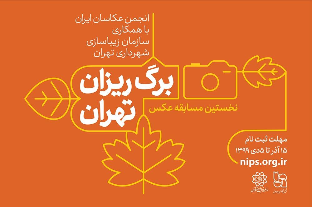 فراخوان نخستین مسابقه عکس «برگریزان تهران»