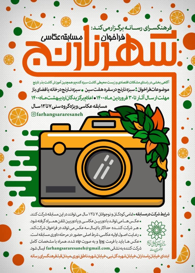 فراخوان مسابقه عکاسی «شهر نارنج»