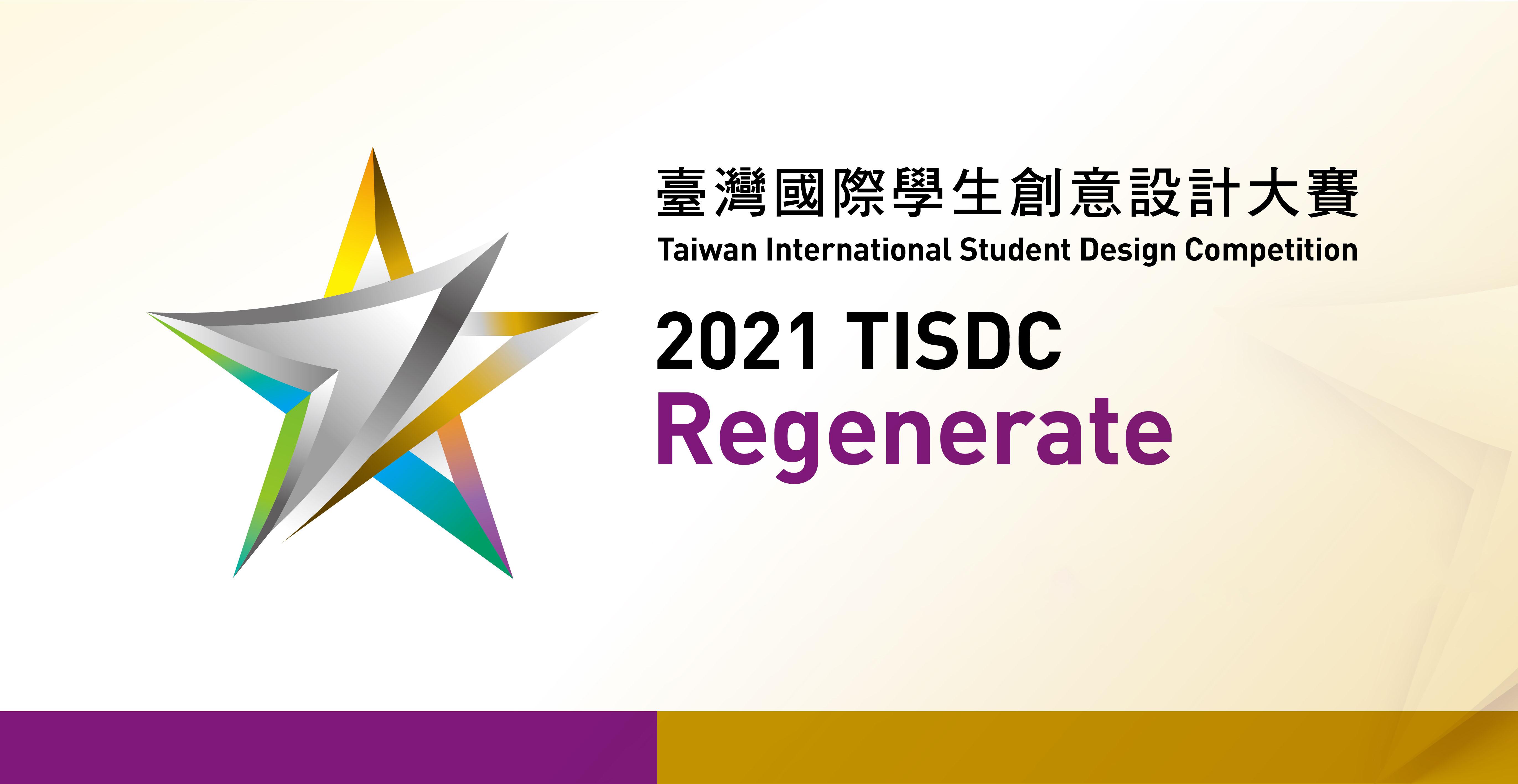 فراخوان رقابت بین المللی طراحی دانشجویی تایوان
